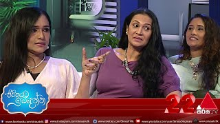 Jeevithayata Idadenna | Nilmini Tennakoon | Sirasa TV | 07th April 2021