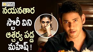 Mahesh Babu Got Shocked With Hearing Nayanthara Story | Mahesh Babu | Siva Koratala