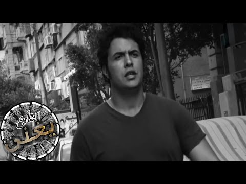 Cairokee - Matloob Za3eem