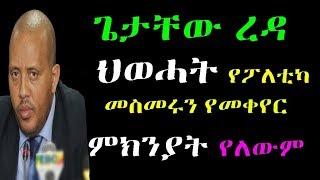 Ethiopia : ጌታቸው ረዳ  ህወሓት የፖለቲካ  መስመሩን የመቀየር ምክንያት የለውም