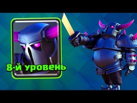 ОСТОРОЖНО!!! ПЕККА 8 ЛВЛ - ЭТО ПРОСТО МООНСТР   Clash Royale