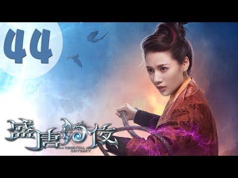 陸劇-盛唐幻夜-EP 44