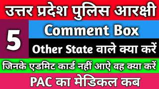 ##5   Comment box | Medical kab hoga PAC and civil police walo ka | up police bharti medical update