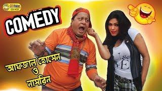 Tin Joner Shate Prem Korse Nasrin | Funny Movie Scenes | Nasrin, Afjal, Roton & Scenes | CD Vision