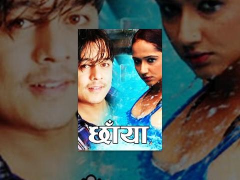 New Nepali Movie - CHHAYAN Nepali Full Movie 2016/2073 | Dilip Rayamajhi, Usha Paudel