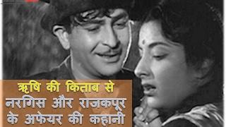 नरगिस - राजकपूर प्रेम कहानी | Raj Kapoor - Nargis Love Story | Rishi Kapoor Book | YRY18 | Hindi