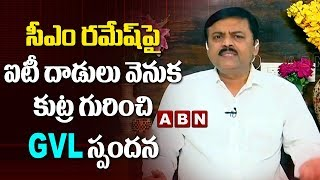 BJP MP GVL Narasimha Rao Responds To IT Raids On CM Ramesh