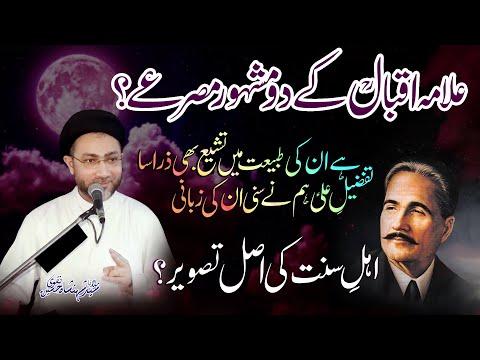 Ahl-E-Sunnat Ki Asl Tasveer.. | Maulana Syed Shahenshah Hussain Naqvi | 4K