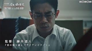 伊藤淳史、ドラマ「ドラマW 今日、帰ります。」で主演 妻役は木南晴夏