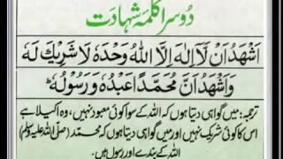 5 Kalimas With Urdu Translation