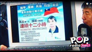 2019-02-21《POP撞新聞》黃暐瀚 專訪 台大政治系教授 張亞中