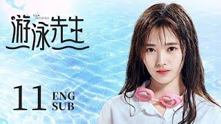 【ENG SUB】游泳先生 Mr Swimmer EP11(主演:鞠婧祎、Mike、嚴禹豪、張莎莎、胡兵、黃馨瑤)