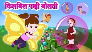 किलबिल पक्षी बोलती Kilbil Kilbil Pakshi Bolati   Latest Marathi Balgeet   JingleToons
