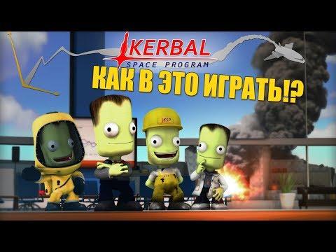 Kerbal Space Program Гайд  - Как в это играть?  Как летать к другим планетам