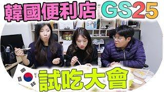 【便利店開箱】韓國GS25 美食試吃大會 feat 胖東|Mira