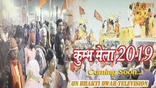 #Kumbh Mela - प्रयागराज 2019 कुम्भ मेला Coming Soon - On Bhakti Dwar Television