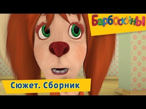 Сюжет 🔥 Барбоскины 🔥 Сборник мультфильмов 2018