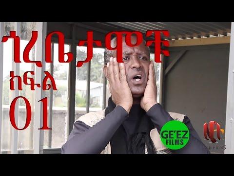 Gorebetamochu - Season 1, Episode 1 (Ethiopian Drama)
