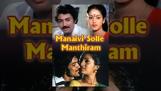 Manaivi Solle Manthiram Tamil  Movie
