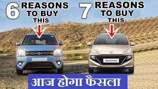 Santro ख़रीदे या Wagon R ?⚡ 7 reason to buy santro vs 6 reason to buy wagon r   ASY