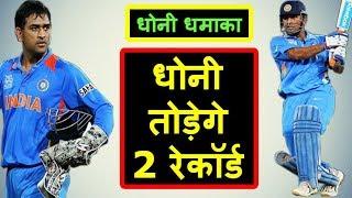 India vs SL 4th ODI: MS Dhoni can make Two World Records in his 300th ODI