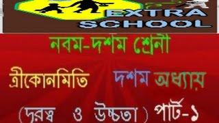 Class Nine-Ten Trikonamiti Lesson Ten distance ouccata Bangla Tutorial 2016 Part-1