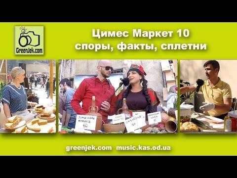 Споры, Факты, Сплетни - Цимес Маркет 10 (Odessa, Ukraine)