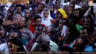 Life Changing Preaching - Prophet Eyu Chufa - AmlekoTube.Com
