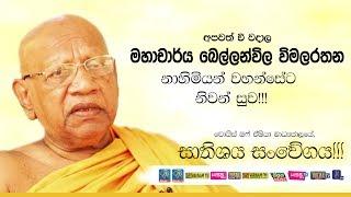 Ven. Bellanwila Wimalarathana Thero passes away