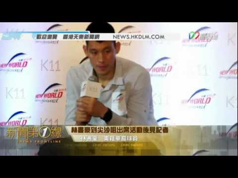 Jeremy Lin in Hong Kong China 林书豪 香港 Full Press Conference Interview 8.24.2012 [HD]