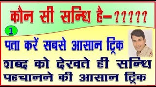 कौन सी सन्धि है?????????  जाने सन्धि पहचानने की शार्ट ट्रिक  हिन्दी व्याकरण sandhi ko pahchane