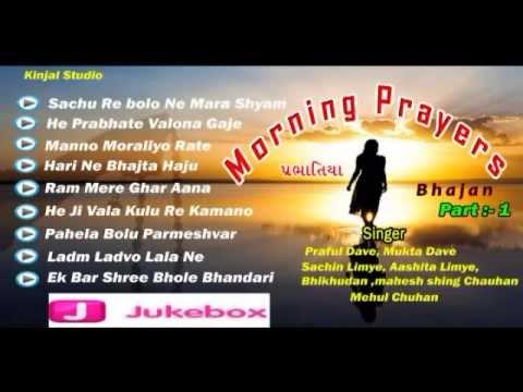 JUKEBOX - Prabhatiya Bhajan- Singer - PrafulMuktaSachinAashitaMaheshsinhMehulsinh...