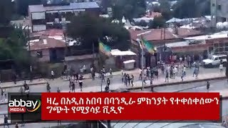Ethiopia - Problems with the Ethiopian flag and OLF flag