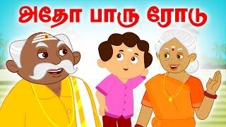 Atho Paaru | Vilayattu Paadalgal | Chellame Chellam | Kids Songs | Tamil Rhymes For Children