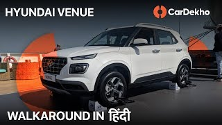 Hyundai Venue | Detailed Walkaround In Hindi | Features, Expected Price & more | CarDekho.com