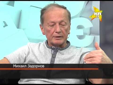 ПЕРСОНА: Михаил Задорнов