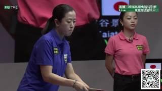 Liu Shasha 刘莎莎 VS Akimi Kajatani - 2016 WPA China Open 9-Ball (Women)