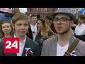 На Красной площади начался концерт в честь Дня России mp3