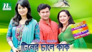 Bangla Natok Tiner Chale Kak (টিনের চালে কাক) | Farhana Mili, Nayeem, Saberi Alam by Ashraf Dipu
