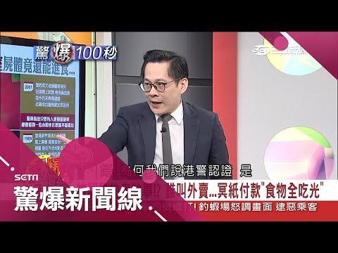 台灣-驚爆新聞線-20180728 被警方認證鬼故事?店家接外賣單卻誤收冥紙 警察到場處理竟秒聞這味道