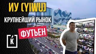 Приглашение в поездку на крупнейший оптовый рынок ИУ(YIWU).