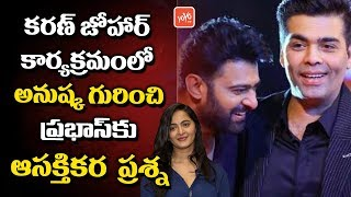 Karan Johar Asks Prabhas Interesting Question About Anushka | Koffee With Karan | Rajamouli | YOYOTV