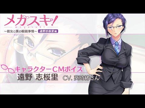 「メガスキ!~彼女と僕の眼鏡事情~ 遠野志桜里編」キャラクターCMボイス