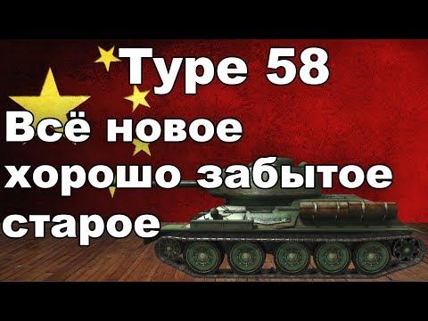 Type 58 обзор wot blitz