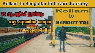 Kollam -Punalur - Sengottai full train journey vlog |  first time in malayalam | malayalam vlog