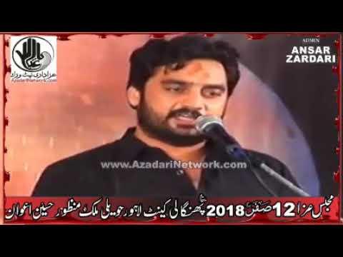 Zakir Waseem Baloch || Majlis 12 Safar 2018 Lahore || Shahadat bibi Sakina(SA)