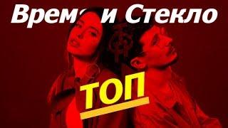 Время и Стекло - ТОП (ПРЕМЬЕРА КЛИПА 2018)