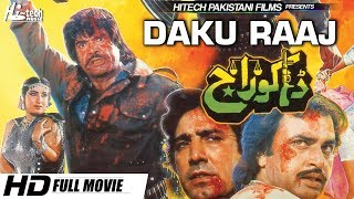 DAKU RAAJ (FULL MOVIE) SULTAN RAHI, JAVED SHEIKH, HAMAYOUN QURESHI - OFFICIAL PAKISTANI MOVIE