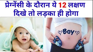 लड़का होने के लक्षण | Baby boy symptoms|Garbh me ladka hone k lakshn| Baby Boy|By Nida Ali