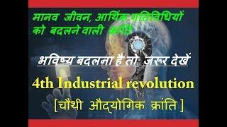क्या है -4th Industrial Revolution || SPACE IAS || UPENDRA ANMOL SIR